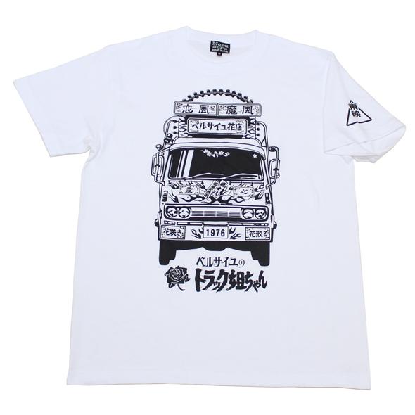 ベルサイユのトラック姐ちゃん(トラックイラスト)Tシャツ(ホワイト)