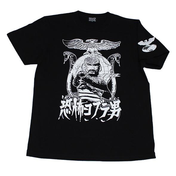 仮面ライダー「恐怖コブラ男」Tシャツ(ブラック)