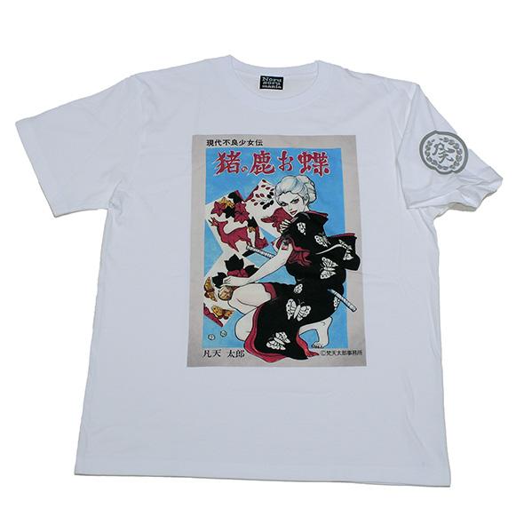 猪の鹿お蝶(扉絵花札) Tシャツ(ホワイト)