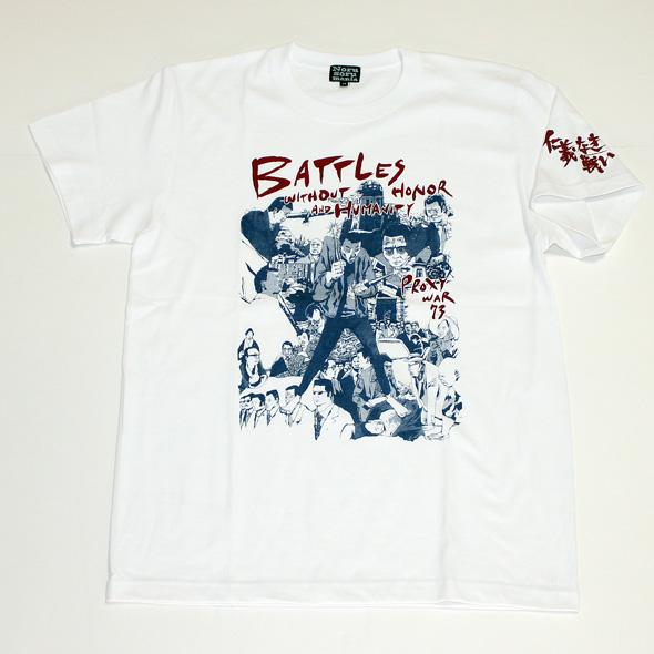「仁義なき戦い」代理戦争イラストS/STシャツ(ホワイト)