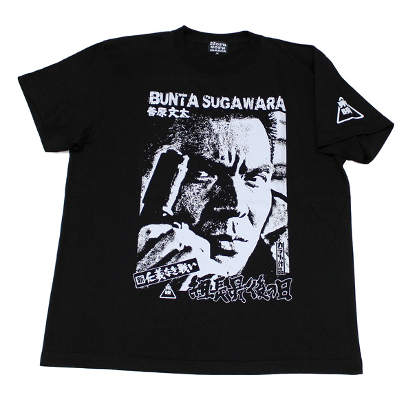 新仁義なき戦い(組長最後の日)Tシャツ(ブラック)