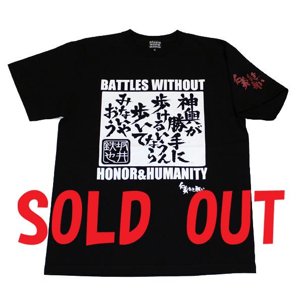 「仁義なき戦い」名セリフ半袖Tシャツ(神輿)ブラック