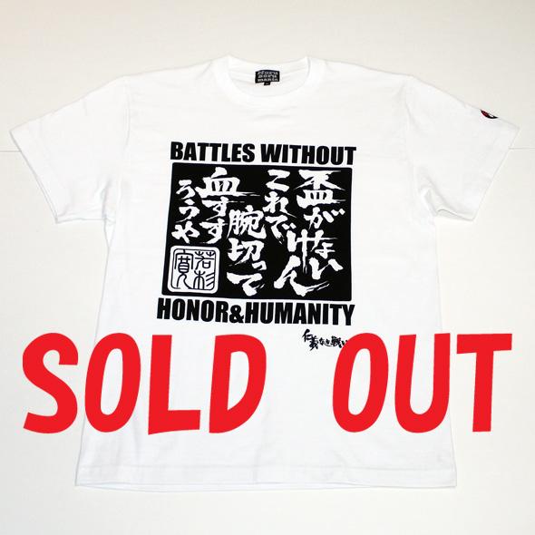 「仁義なき戦い」名セリフ半袖Tシャツ(盃)ホワイト