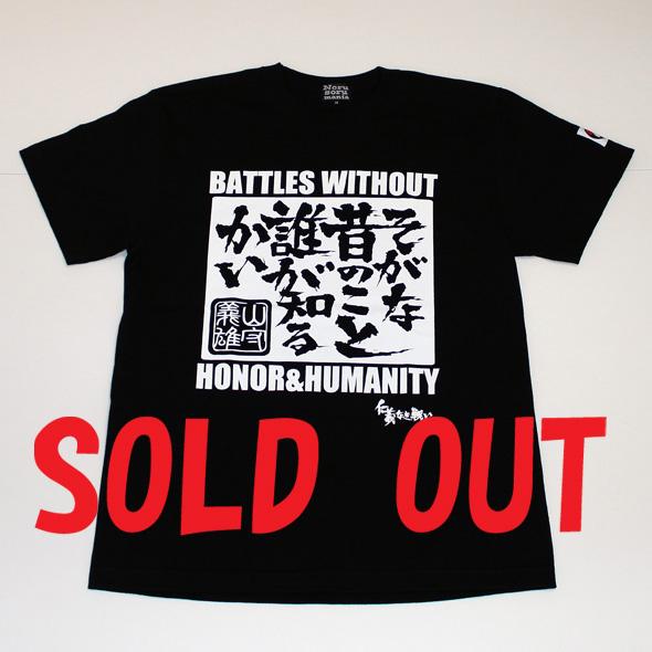 「仁義なき戦い」名セリフ半袖Tシャツ(そがな昔)ブラック