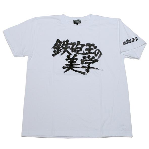 鉄砲玉の美学(タイトルロゴ)Tシャツ(ホワイト)