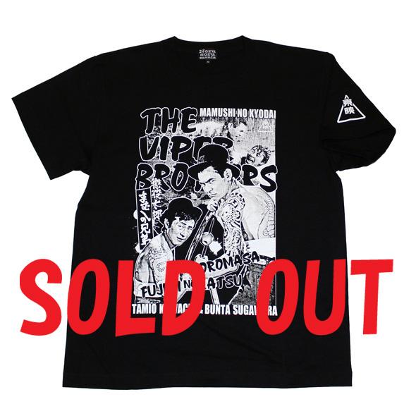 まむしの兄弟(政&勝)S/S Tシャツ(ブラック)