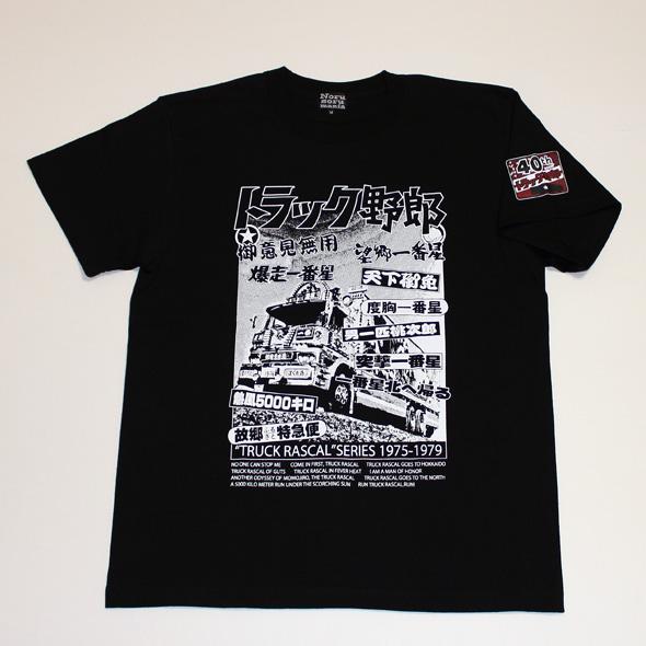 トラック野郎(シリーズ)S/S Tシャツ(ブラック)