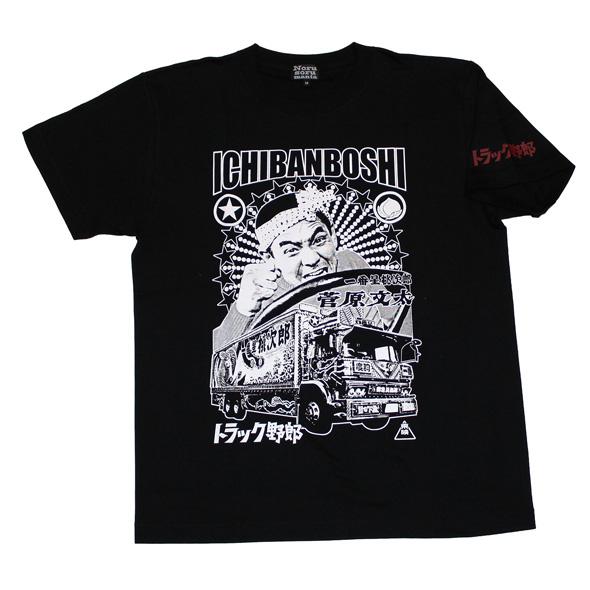 トラック野郎(はちまき桃さん)S/S Tシャツ(ブラック)