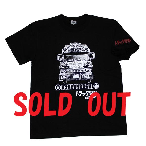 トラック野郎(度胸一番星)S/STシャツ(ブラック)