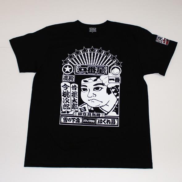 トラック野郎(桃次郎)S/S Tシャツ(ブラック)