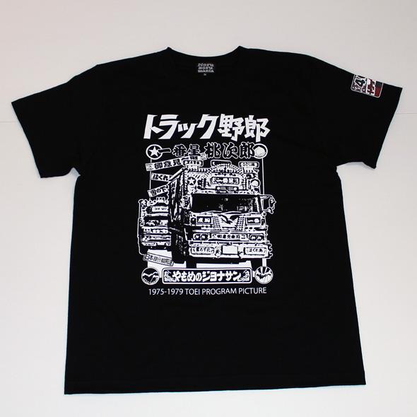 トラック野郎(2トラック)S/S Tシャツ(ブラック)