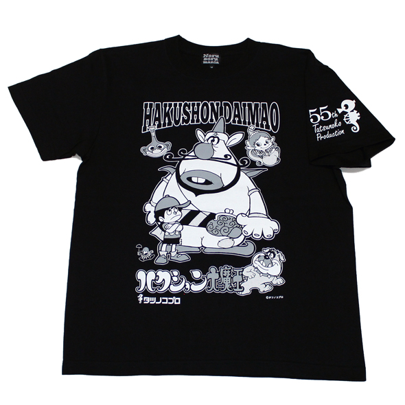 ハクション大魔王「わしゃかなわんよ」Tシャツ(ブラック)