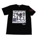 【DM便可】「仁義なき戦い」名セリフ半袖Tシャツ(山守さん)ブラック