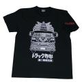 トラック野郎(男一匹一番星号)Tシャツ(ブラック)