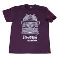 トラック野郎(男一匹一番星号)Tシャツ(パープル)
