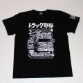 【DM便可】トラック野郎(2トラック)S/S Tシャツ(ブラック)