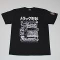 【DM便可】 トラック野郎(2トラック)S/S Tシャツ(ダークグレー)