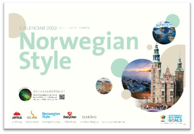 【数量限定】Norwegian Style パノラマカレンダー2022