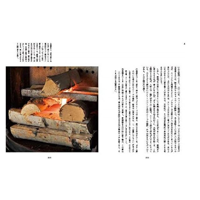 薪を焚く3