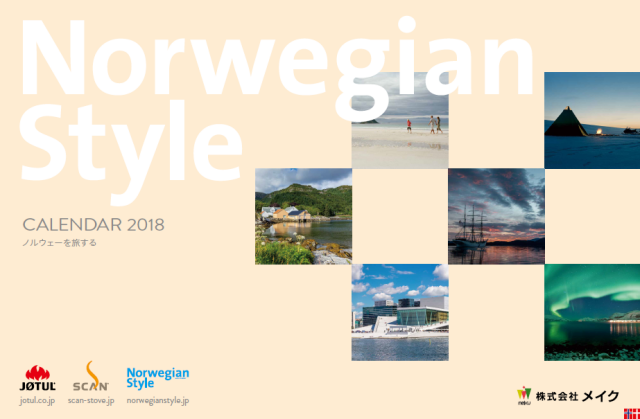 【数量限定】Norwegian Style パノラマカレンダー2018