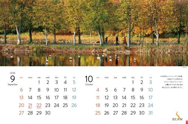 カレンダー0910
