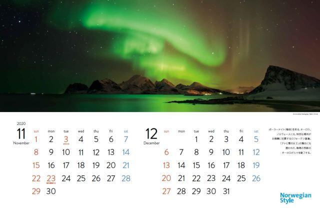 カレンダー1112
