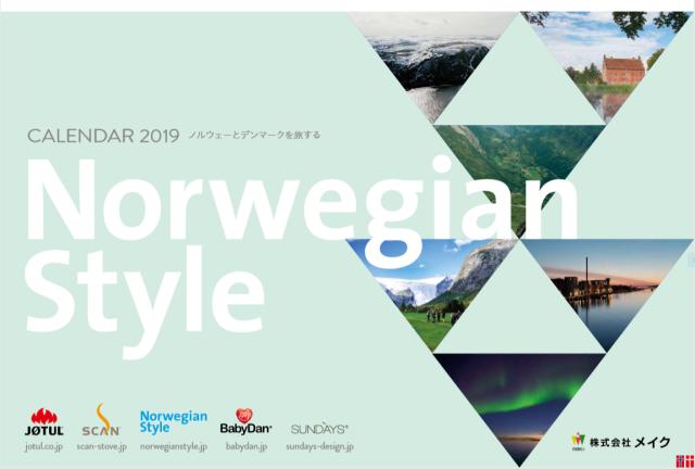 【数量限定】Norwegian Style パノラマカレンダー2019