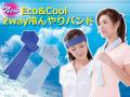 Eco&Cool 冷んやりバンド商品画像