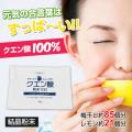 【クエン酸粉末100】クエン酸 食用 粉末 掃除 疲労回復