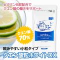 【クエン酸粒ホワイトDX】クエン酸 サプリメント サプリ 粒 タブレット 疲労回復