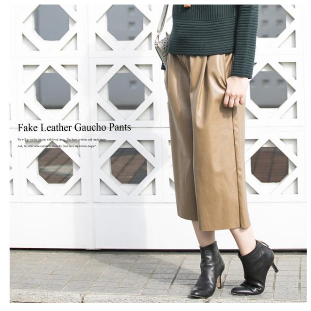 【Fake leather gaucho pants】レディース 合皮 ガウチョ パンツ*SALE品につき返品/交換/注文確定後の変更キャンセル不可*