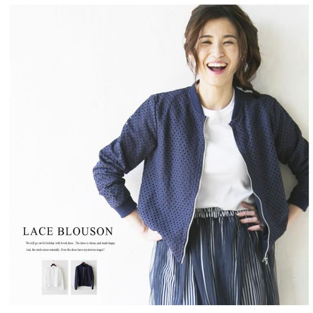 【Lace Blouson】レディース  レース ブルゾン
