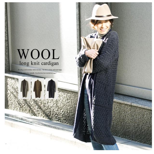 【Wool long knit cardigan】レディース ニット ロングカーディガン