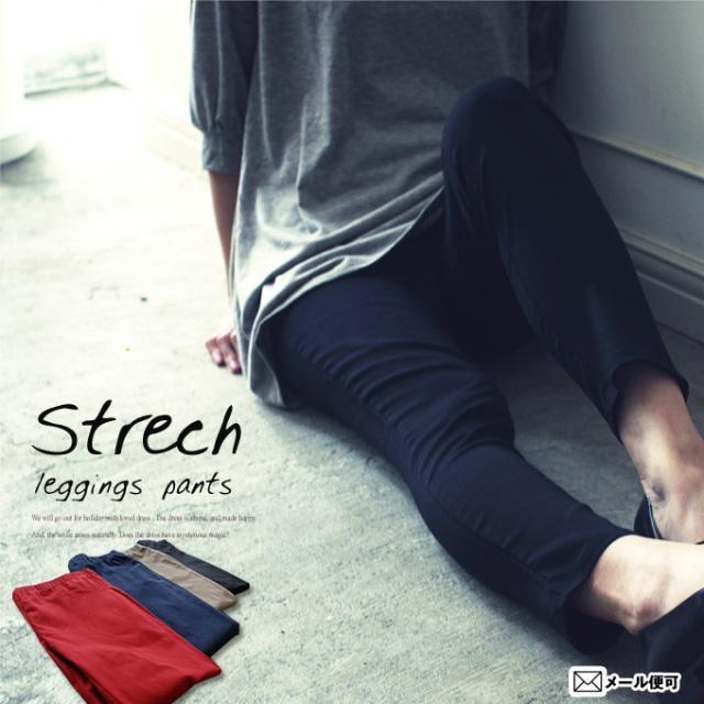 09月05日 大人気再販!! 【メール便可☆】 【strech leggings pants】レディース レギンス 無地 ストレッチ
