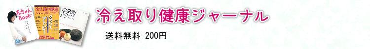 冷え取り健康ジャーナル 送料無料 200円