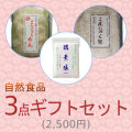 【送料無料 こだわりの健康食品ギフト3点セット】