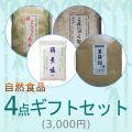 【送料無料 こだわりの健康食品ギフト4点セット】