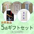 【送料無料 こだわりの健康食品ギフト5点セット】