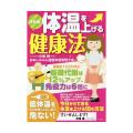 【送料無料 決定版!体温を上げる健康法 日本レホルム連盟体温管理士会】