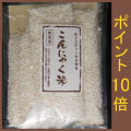 【石井さんのこんにゃく米(乾燥こんにゃく米)ポイント10倍 無農薬】