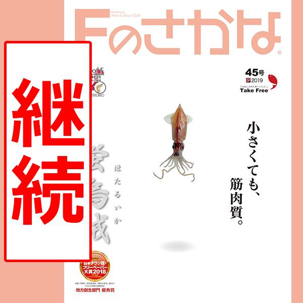『Fのさかな』定期購読の継続-個人様対象【送料込】