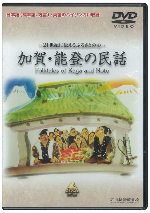 21世紀に伝えるふるさとの心 加賀・能登の民話DVD