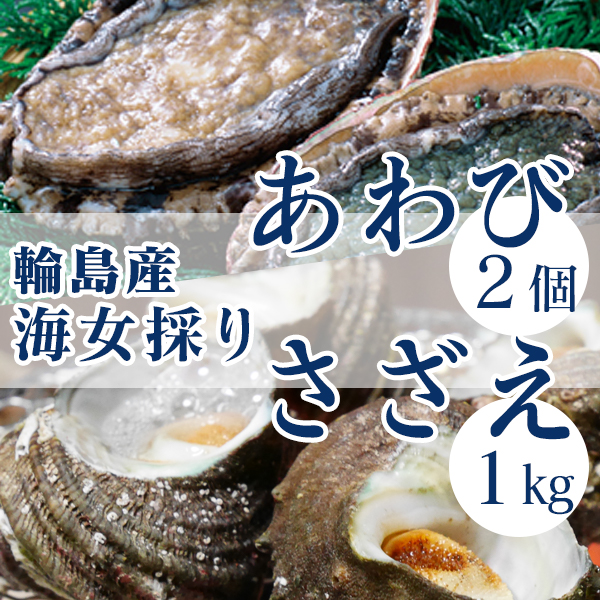 海女採りあわび2個と海女採りさざえ1kgセット