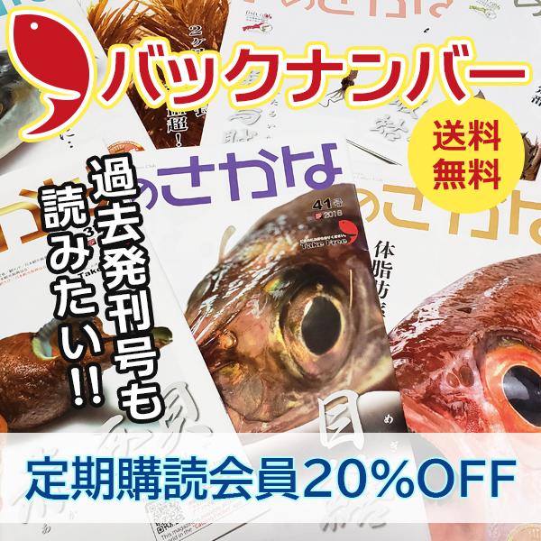 能登からさかな文化と食文化を発信する冊子『Fのさかな』バックナンバー【送料無料】