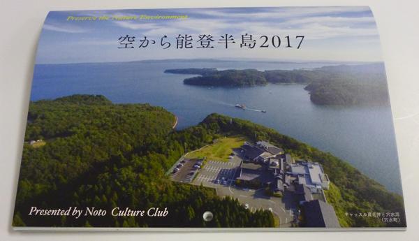 ドローンによる能登半島空撮カレンダー「空から能登半島2017」