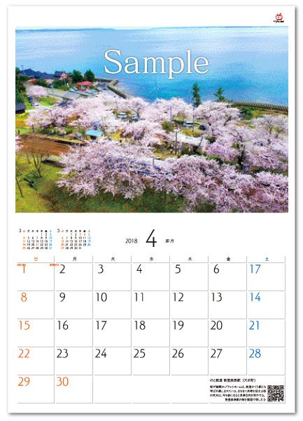 動画が見られる空撮カレンダー「能登空中散歩2018」
