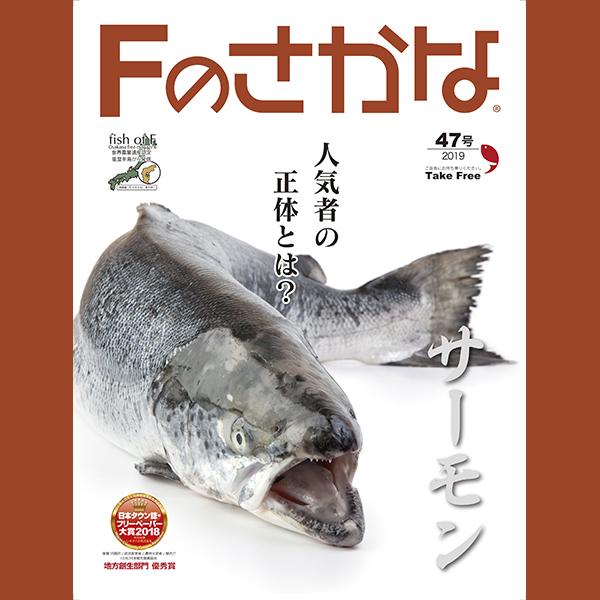 『Fのさかな』定期購読会員-初年度4号分送付-個人様対象【送料込】