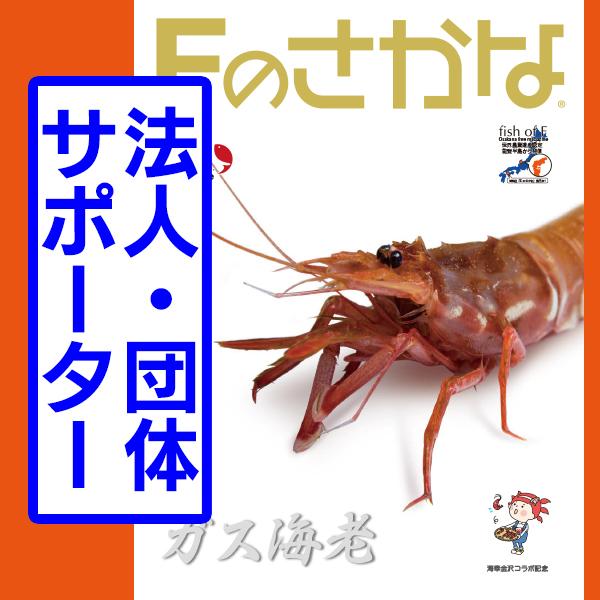 『Fのさかな』法人・団体サポーター-4号分送付【送料込】