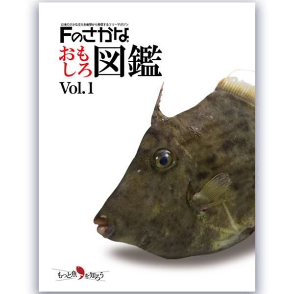 Fのさかなおもしろ図鑑Vol.1