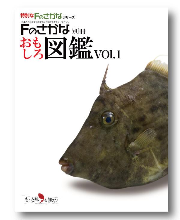 特別なFのさかなシリーズ『Fのさかなおもしろ図鑑VOL.1』